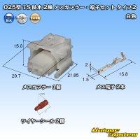 住友電装 025型 TS 防水 2極 メスカプラー・端子セット タイプ2 白色