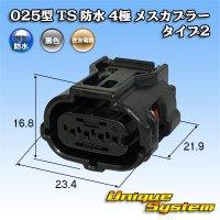 住友電装 025型 TS 防水 4極 メスカプラー タイプ2