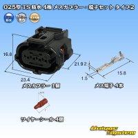 住友電装 025型 TS 防水 4極 メスカプラー・端子セット タイプ2