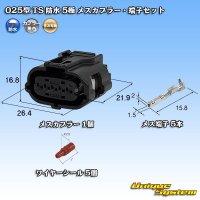 住友電装 025型 TS 防水 5極 メスカプラー・端子セット