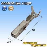 住友電装 060型 SL 防水 メス端子