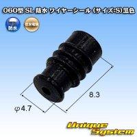 住友電装 060型 SL 防水 ワイヤーシール (サイズ:S)黒色