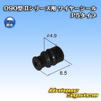 矢崎総業 090型 IIシリーズ用 ワイヤーシール P5タイプ
