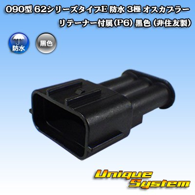 画像1: 090型 62シリーズタイプE 防水 3極 オスカプラー (P6) 黒色 (非住友製)