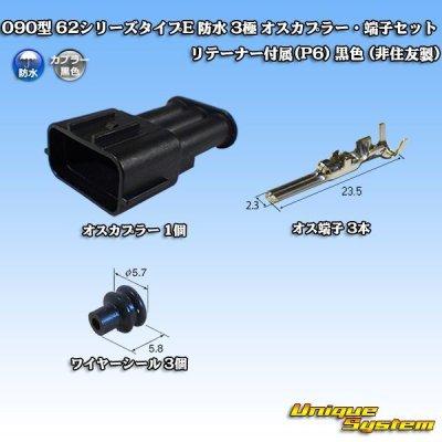 画像1: 090型 62シリーズタイプE 防水 3極 オスカプラー・端子セット (P6) 黒色 (非住友製)