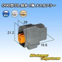住友電装 090型 DL 防水 1極 メスカプラー