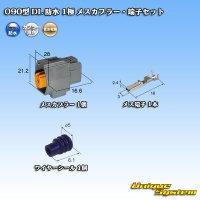 住友電装 090型 DL 防水 1極 メスカプラー・端子セット