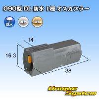住友電装 090型 DL 防水 1極 オスカプラー