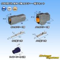 住友電装 090型 DL 防水 1極 カプラー・端子セット