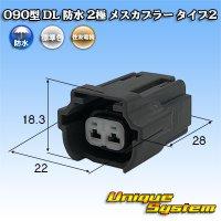 住友電装 090型 DL 防水 2極 メスカプラー タイプ2