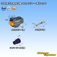 住友電装 090型 DL 防水 2極 メスカプラー・端子セット タイプ1