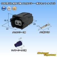 住友電装 090型 DL 防水 2極 メスカプラー・端子セット タイプ2