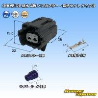 住友電装 090型 DL 防水 2極 メスカプラー・端子セット タイプ3