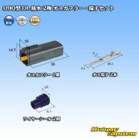 住友電装 090型 DL 防水 2極 オスカプラー・端子セット タイプ1