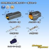 住友電装 090型 DL 防水 2極 カプラー・端子セット タイプ1