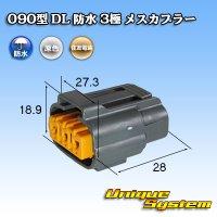 住友電装 090型 DL 防水 3極 メスカプラー
