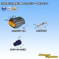 住友電装 090型 DL 防水 3極 メスカプラー・端子セット