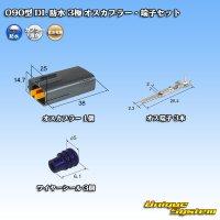 住友電装 090型 DL 防水 3極 オスカプラー・端子セット