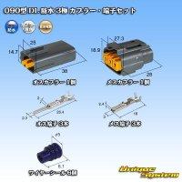 住友電装 090型 DL 防水 3極 カプラー・端子セット