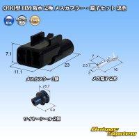 住友電装 090型 HM 防水 2極 メスカプラー・端子セット 黒色