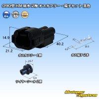 住友電装 090型 HM 防水 2極 オスカプラー・端子セット 黒色