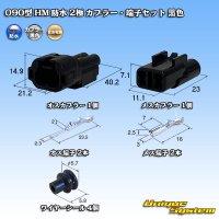 住友電装 090型 HM 防水 2極 カプラー・端子セット 黒色