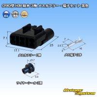 住友電装 090型 HM 防水 3極 メスカプラー・端子セット 黒色