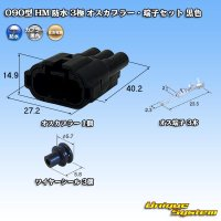 住友電装 090型 HM 防水 3極 オスカプラー・端子セット 黒色