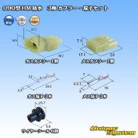 住友電装 090型 HM 防水 3極 カプラー・端子セット
