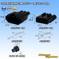 住友電装 090型 HM 防水 3極 カプラー・端子セット 黒色