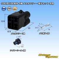 住友電装 090型 HM 防水 4極 メスカプラー・端子セット 黒色