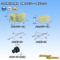 住友電装 090型 HM 防水 4極 カプラー・端子セット