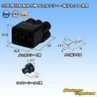住友電装 090型 HM 防水 6極 メスカプラー・端子セット 黒色