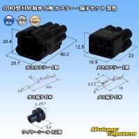 住友電装 090型 HM 防水 6極 カプラー・端子セット 黒色