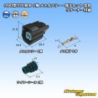 住友電装 090型 HX 防水 1極 メスカプラー・端子セット 黒色 リテーナー付属