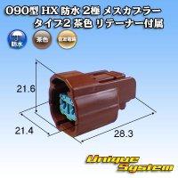 住友電装 090型 HX 防水 2極 メスカプラー タイプ2 茶色 リテーナー付属