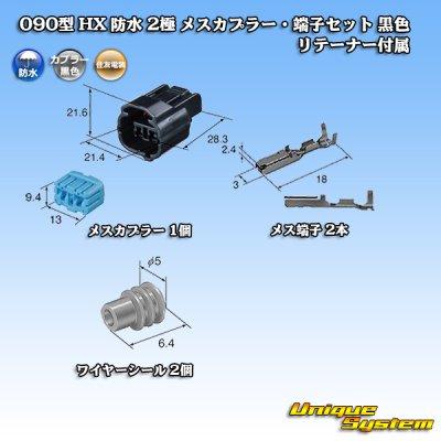 画像5: 住友電装 090型 HX 防水 2極 メスカプラー・端子セット タイプ1 黒色 リテーナー付属