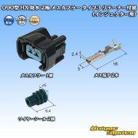 住友電装 090型 HX 防水 2極 メスカプラー・端子セット タイプ3 リテーナー付属 (インジェクター用)
