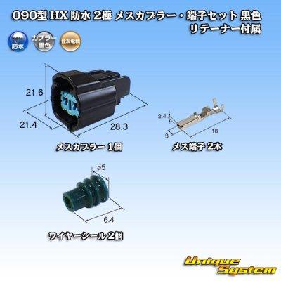 画像1: 住友電装 090型 HX 防水 2極 メスカプラー・端子セット タイプ1 黒色 リテーナー付属