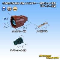 住友電装 090型 HX 防水 2極 メスカプラー・端子セット タイプ2 茶色 リテーナー付属