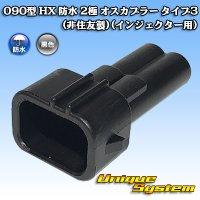090型 HX 防水 2極 オスカプラー タイプ3(非住友製)(インジェクター用)