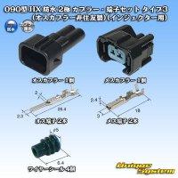 090型 HX 防水 2極 カプラー・端子セット タイプ3(オスカプラー非住友製)(インジェクター用)