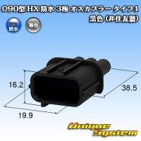 090型 HX 防水 3極 オスカプラー タイプ1 黒色 (非住友製)