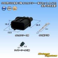 090型 HX 防水 3極 オスカプラー・端子セット タイプ1 黒色 (非住友製)