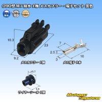 住友電装 090型 MT 防水 1極 メスカプラー・端子セット 黒色