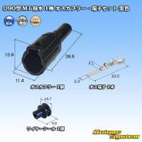 住友電装 090型 MT 防水 1極 オスカプラー・端子セット 黒色