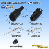住友電装 090型 MT 防水 1極 カプラー・端子セット 黒色