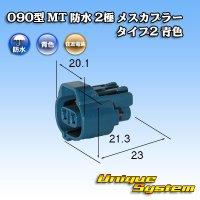 住友電装 090型 MT 防水 2極 メスカプラー タイプ2 青色