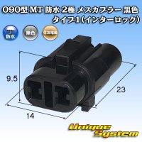 住友電装 090型 MT 防水 2極 メスカプラー 黒色 タイプ1(インターロック)