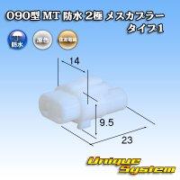 住友電装 090型 MT 防水 2極 メスカプラー タイプ1(インターロック)